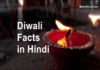 Diwali Facts in Hindi