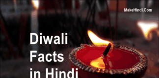 Diwali Facts in Hindi