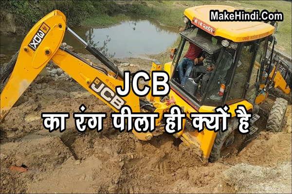 JCB का रंग पीला क्यों होता है