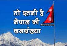 नेपाल की जनसंख्या कितनी है
