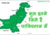 पाकिस्तान में कुल कितने जिले है