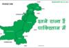 पाकिस्तान में कुल कितने राज्य है