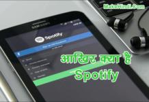 Spotify क्या है