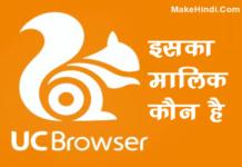 UC Browser का मालिक कौन है