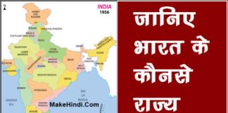भारत का कौन सा राज्य कब बना