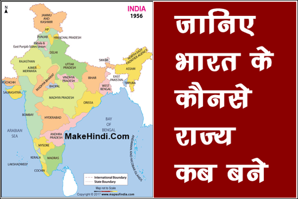 भारत का कौनसा राज्य कब बना