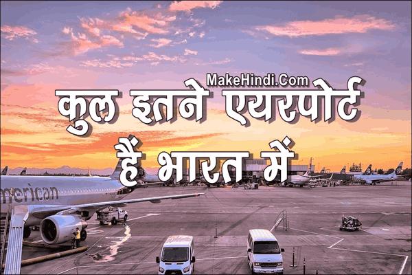 भारत में कुल कितने एयरपोर्ट है
