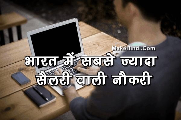 भारत में सबसे ज्यादा सैलरी वाली नौकरी