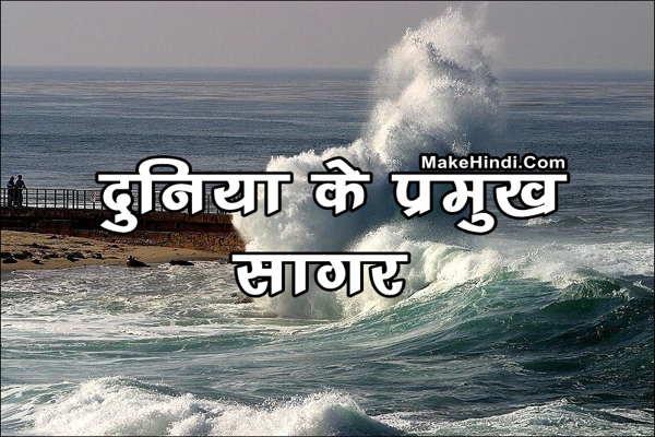 दुनिया में कुल कितने सागर है