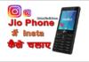 Jio Phone में Instagram कैसे चलाये