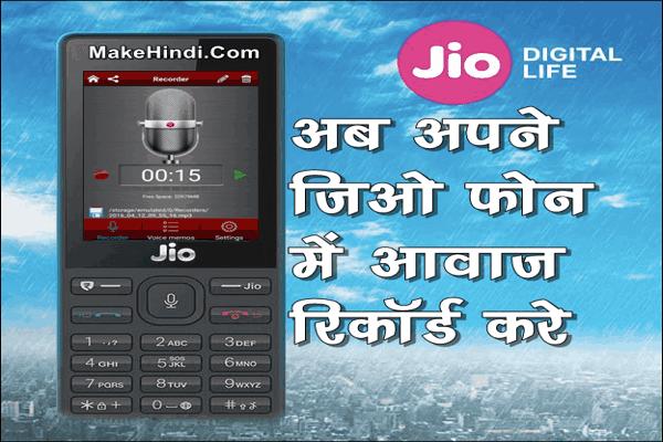 Jio Phone में Voice Recording कैसे करे