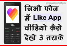 Jio Phone में Like App कैसे चलाये