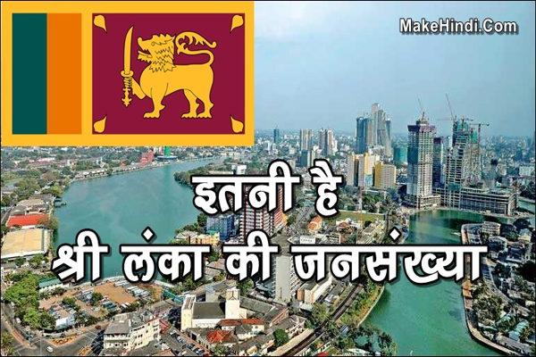 श्री लंका की जनसंख्या कितनी है