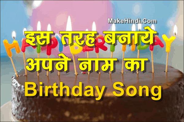 अपने नाम का Birthday Song कैसे बनाये