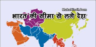 भारत की सीमा कितने देशों से मिलती है