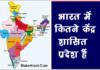 भारत में कुल कितने केंद्र शासित प्रदेश है