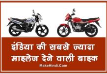 इंडिया की सबसे ज्यादा माइलेज देने वाली बाइक