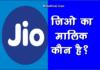 Jio कंपनी का मालिक कौन है