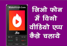 Jio Phone में Vigo Video App कैसे चलाये