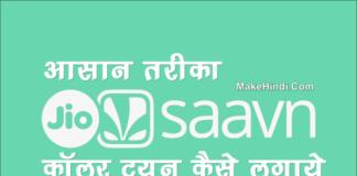 Jio Saavn App से Caller Tune कैसे सेट करे