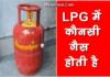 LPG में कौनसी गैस होती है