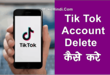 Tik Tok Account Delete कैसे करे