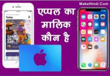 Apple कंपनी का मालिक कौन है