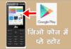 Jio Phone में Play Store कैसे चलाये