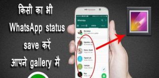 किसी का भी WhatsApp Status कैसे डाउनलोड करे