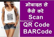 QR Code BARCode Scan कैसे करे