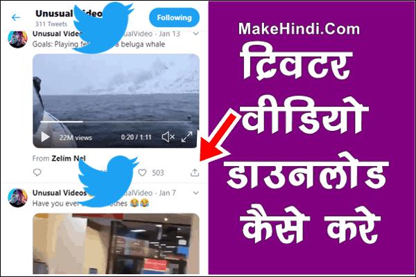Twitter से Video डाउनलोड कैसे करे