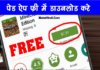 Play Store Ke Paid App Free Me Kaise Download Kare