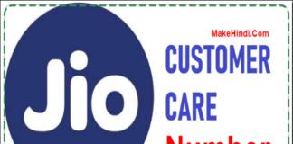 जिओ का कस्टमर केयर नंबर क्या है