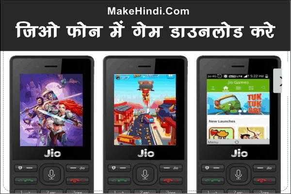 Jio Phone में Game कैसे डाउनलोड करे