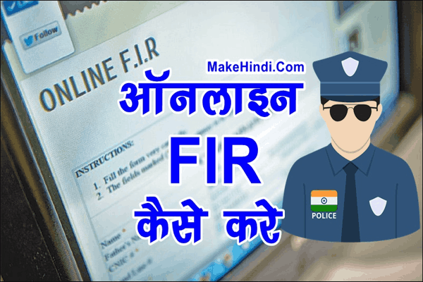 Online FIR दर्ज कैसे करे