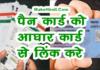 Pan Card Ko Aadhar Card Se KaiseLink Kare
