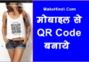 QR Code कैसे बनाये