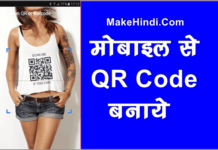 QR Code कैसे बनाये