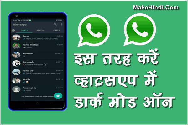 WhatsApp पर Dark Mode कैसे करे