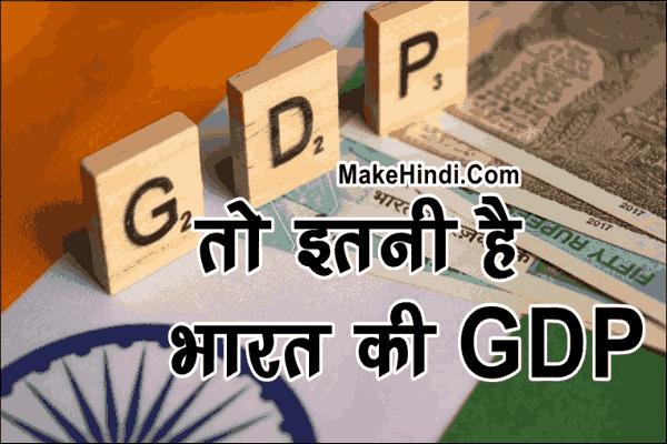 भारत की GDP कितनी है
