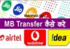 Internet Data Transfer कैसे करे