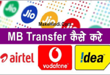 Internet Data Transfer कैसे करे