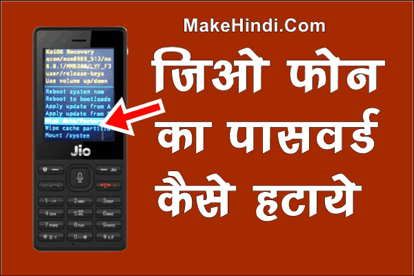 Jio Phone का Password कैसे तोड़े