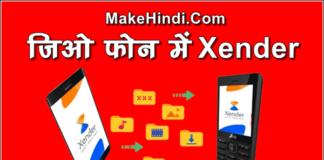 Jio Phone में Xender कैसे चलाये