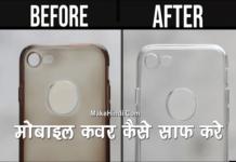 Mobile Cover कैसे साफ करे