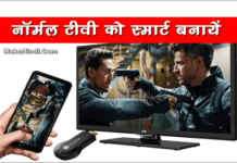 Normal TV को Smart TV कैसे बनाएं