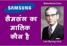 Samsung कंपनी का मालिक कौन है