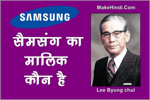 Samsung कंपनी का मालिक कौन है