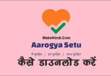 Aarogya Setu App कैसे डाउनलोड करें