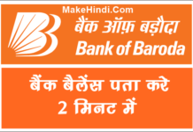 Bank Of Baroda का Bank Balance कैसे चेक करे